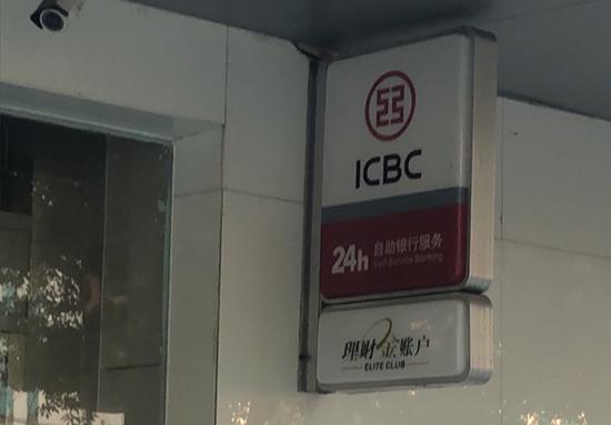 工商银行其他地区东仓南路109号ATM机